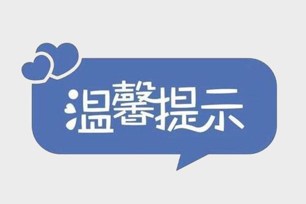 河南华远医疗万博app客户端温馨提示