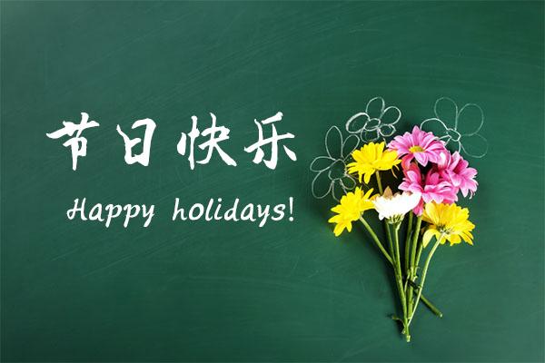 华远医疗祝全国人民节日快乐!