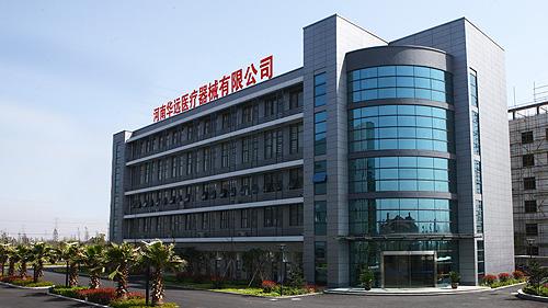 河南华远医疗万博app客户端有限公司